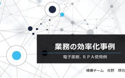 佐野_スライド1