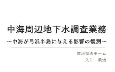入江_スライド1