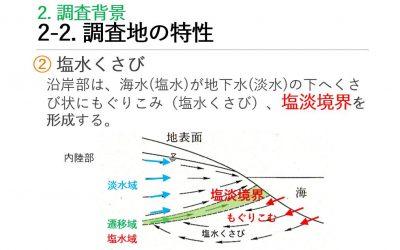 入江_スライド3