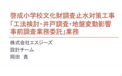岡田_スライド1